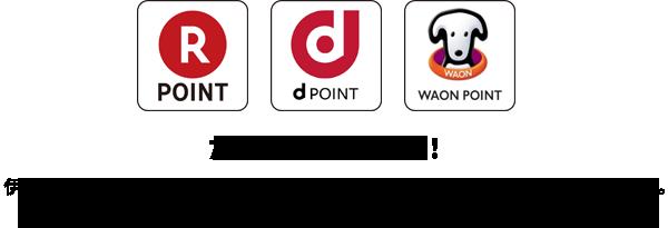 伊吉全店で楽天スーパーポイント、dポイント、WAONポイントがご利用できます。(BOOK・NET・ONEでもご利用できます)