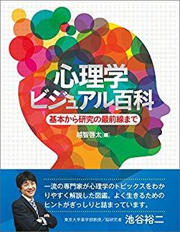 心理学ビジュアル百科