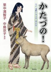 かたづの! 八戸・遠野の女大名「清心尼」